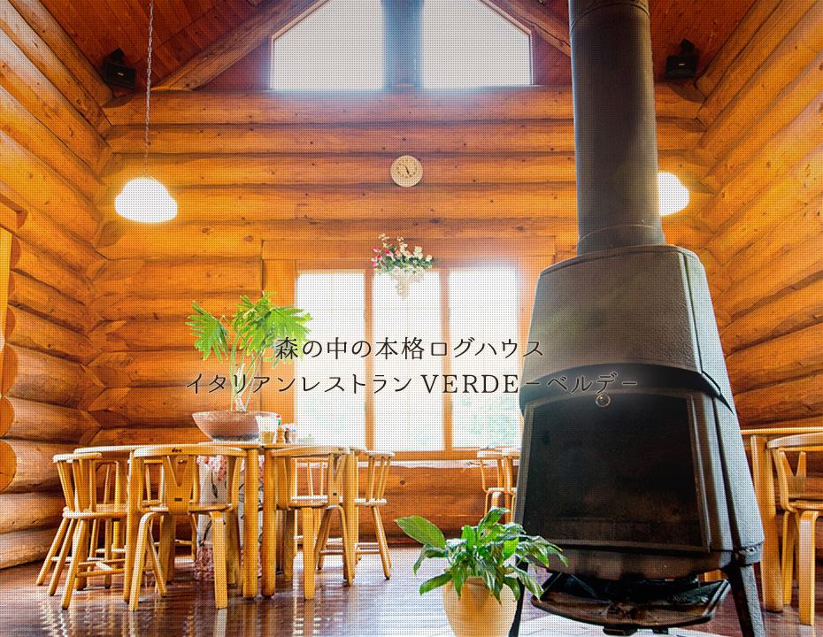 森の中の本格ログハウス。イタリアンレストラン VERDE ―ベルデ―